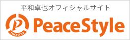 Peace Style オフィシャルサイト
